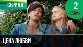 Цена любви 2 серия - Мелодрама | Фильмы и сериалы - Русские мелодрамы