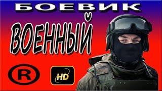 """Наши боевики 2017 """"ВОЕННЫЙ"""" русские фильмы"""
