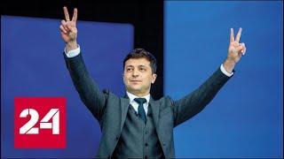 Украинский народ не понимает своего президента. 60 минут от 24.05.19