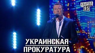 Стендап Про Украинских Прокуроров угар прикол порвал зал   Гуд Найт Клаб Квартал 95