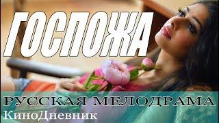 ДОБРЫЙ ФИЛЬМ [ ГОСПОЖА ] МЕЛОДРАМА. Русские мелодрамы 2018 / сериалы новинки 2018 HD