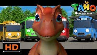 Тайо Новый Эпизод l Наш друг-динозаврик #1 l мультфильм для детей l Приключения Тайо