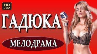 ФИЛЬМ ДЛЯ ПЛАКС! **ГАДЮКА** Русские мелодрамы 2018 новинки HD 1080P