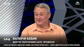 Кличко зустрівся з Джуліані. Зеленському намагалися подарувати бюст з гіпсу. Бебик VS Буряченко. НАШ