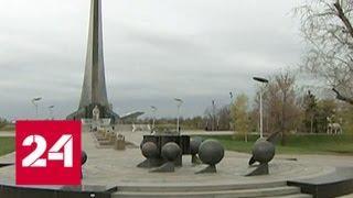 Планеты сошли с орбит: похищены элементы монумента на аллее Героев Космонавтов - Россия 24