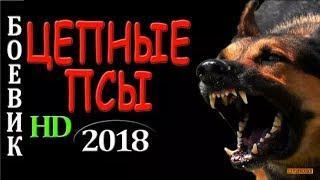 ПРЕМЬЕРА 2018 ВЖАРИЛА ВСЕХ ' ДИСБАТ ' Русские детективы 2018 новинки, фильмы 2018 HD