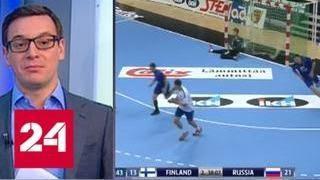Гандбол. Мужская сборная России победила финнов на ЧМ - Россия 24