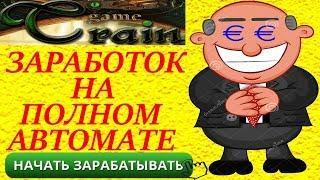 Train-Game ЗАРАБОТОК ДЕНЕГ В ИНТЕРНЕТЕ НА ПОЛНОМ АВТОМАТЕ