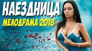 Премьера почистила женщин! ** НАЕЗДНИЦА ** Русские мелодрамы 2018 новинки HD 1080P