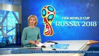 Кубок Чемпионата мира по футболу FIFA 2018 вернулся в Россию
