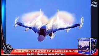 Истребитель Су-34 играет более важную роль, чем Су-35 ➨ Новости мира ProTech