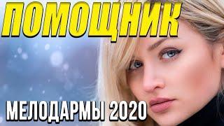 Чудесная мелодрама [[ Помощник ]] Русские мелодрамы 2020 новинки HD 1080P