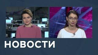 Новости от 03.07.2018 с Еленой Светиковой и Лизой Каймин