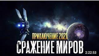 Новый приключенческий фильм 2021!  ★★ СРАЖЕНИЕ МИРОВ ★★ Фильмы 2021 Инопланетяне Война миров