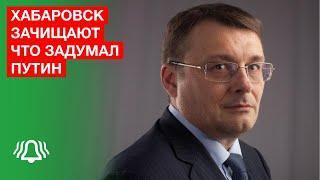 Хабаровск СЕГОДНЯ, что ЗАДУМАЛ Путин! Евгений Федоров, что СЕЙЧАС происходит в России. Интервью 2020