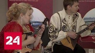 Русский дом болельщиков открылся в Берлине - Россия 24