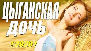 Эта премьера первая на селе!! - ЦЫГАНСКАЯ ДОЧЬ - Русские мелодрамы 2020 новинки HD 1080P