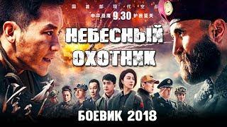 "НОВИНКА БОЕВИК ФИЛЬМ ""НЕБЕСНЫЙ ОХОТНИК"" боевик,2017 г  HD"
