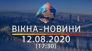 Вікна-новини. Выпуск от 12.08.2020 (17:30) | Вікна-Новини