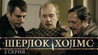 Шерлок Холмс (2013)   Сериал в HD   3-4 Серия