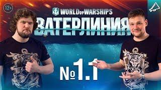 Ватерлиния:Эпизод 1.1 [World of Warships]