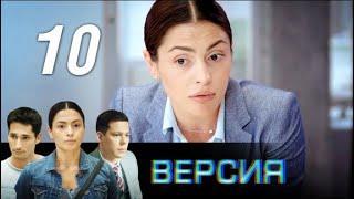 Версия. Транзит. 10 серия (2018). Детектив @ Русские сериалы