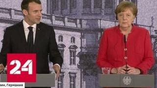 Макрон в присутствии Меркель объяснил, почему она не бомбила Сирию - Россия 24