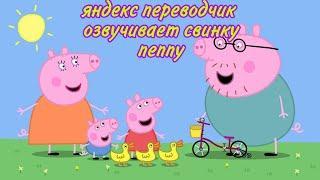 Если бы Яндекс Переводчик Озвучивал Мультики/Свинка Пеппа