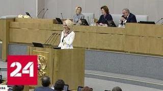 Голикова рассказала о своей новой должности - Россия 24