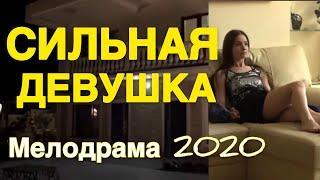 Добрый фильм о любви заинтересует вас - СИЛЬНАЯ ДЕВУШКА / Русские мелодрамы 2020 новинки HD