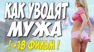 Премьера 2018 перевернула всю жизнь! (( КАК УВОДЯТ МУЖА )) Русские мелодрамы 2018 новинки HD 1080P