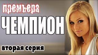 [КАРЬЕРА ІІ] Русские мелодрамы 2018 новинки HD 1080P