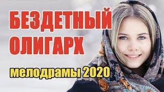 #мелодрамы2020 #фильмы2020года - БЕЗДЕТНЫЙ ОЛИГАРХ - Русские мелодрамы 2020 новинки HD 1080P