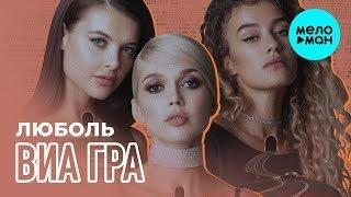 ВИА Гра  - ЛюбоЛь (Single 2019)