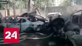 На штраф-стоянке в Киеве сгорели более полусотни машин - Россия 24