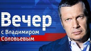 Воскресный Вечер с Владимиром Соловьевым (HD) от 21.05.17
