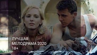 мелодрамы 2020 новинки русские которые стоит посмотреть! которые уже вышли! лучшее кино 2020 года