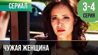 ▶️ Чужая женщина 3 и 4 серия - Мелодрама | Фильмы и сериалы - Русские мелодрамы