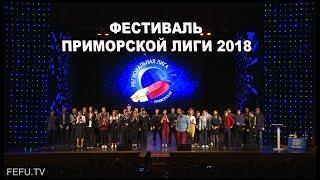 Фестиваль Региональной Приморской лиги КВН 2018