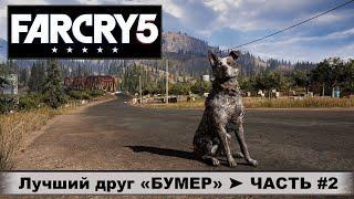 Far Cry 5 (2018) ➤ Фар Край 5 ➤ Прохождение #2 ➤ Лучший друг «Бумер», Округ Иоанна Сида!