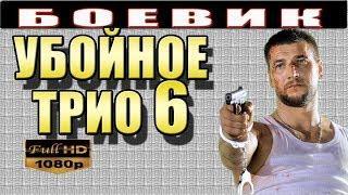 """БОЕВИК ЖАРИТ! """"Убойное трио 6"""" фильм детектив 2018 новинка"""