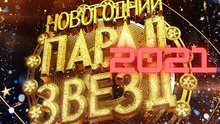 Новогодний парад звёзд 2021 / ГЛАВНЫЙ НОВОГОДНИЙ КОНЦЕРТ 2021 / 4K