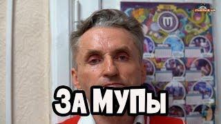 "Байкальская Гнильга s06e07. ""За МУПы"""
