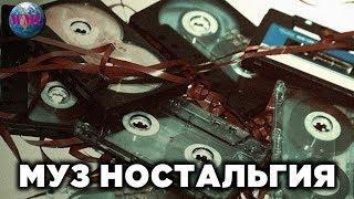 МУЗЫКАЛЬНАЯ НОСТАЛЬГИЯ//ЛУЧШИЕ ПЕСНИ 90-Х//ЛУЧШИЕ ПЕСНИ 00-Х - 15.12.2018