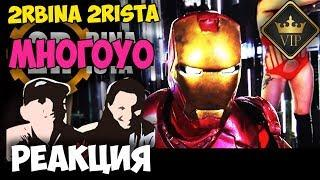2rbina 2rista - МногоYO КЛИП | Русские и иностранцы слушают русскую музыку и смотрят русские клипы