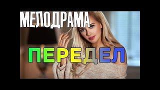 Премьера 2018! Тёща - Русские мелодрамы 2018 фильмы 2018 HD
