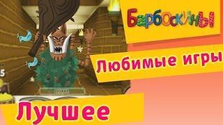 БАРБОСКИНЫ лучшие ИГРЫ. Машинки. Компьютерные игры. Мультфильмы 2017