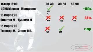 Система ставок на футбол 30 60 90  Стратегия Бабэна