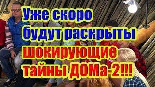 Дом 2 Новости 20 Июля 2018 (20.07.2018) Раньше Эфира