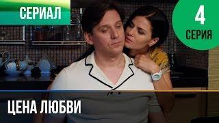 ▶️ Цена любви 4 серия - Мелодрама | Фильмы и сериалы - Русские мелодрамы